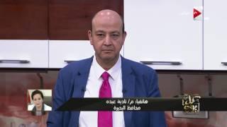 كل يوم - م/ نادية عبده محافظ البحيرة: رجال الأعمال في البحيرة بيسندوني ديماً ولم أقصد إهانتهم أبداً