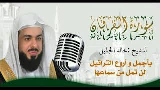 حصري سورة الفرقان للشيخ خالد الجليل أبدع فيها أيما إبداع جودة عالية