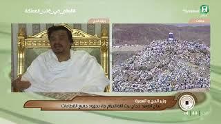 لقاء مع معالي وزير الحج والعمرة #يوم_عرفة 1439/12/09هـ