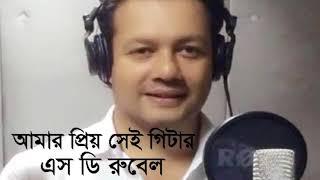 Amar Priyo Sei Guitar   S D Rubel   Lyrical Video   SDRF
