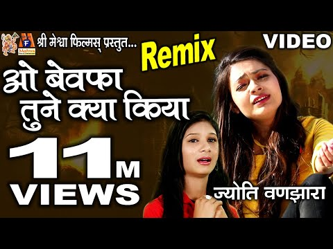 Xxx Mp4 O Bewafa Tune Kya Kiya Dhokhebaaz Aashiq Jyoti Vanjara Hindi Sad Song 3gp Sex