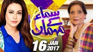Zubaida Aapa Bani Mehmaan | Samaa Kay Mehmaan | SAMAA TV | Sadia Imam | 16 Jan 2017
