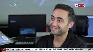 """عين -  محمد شاشو يحكي كواليس أغنيته الناجحة """" موبايل و بيانو"""" و ردود أفعال الجمهور مع الأغنية"""