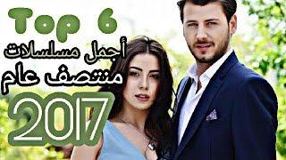 شاهد قائمة افضل المسلسلات التركية التي بدات في منتصف عام 2017