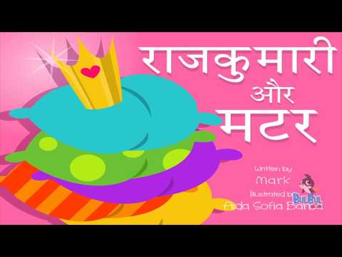 Xxx Mp4 Rajkumari Aur Matar Panchatantra Tales In Hindi Moral Short Story For Children BulBul Kids 3gp Sex