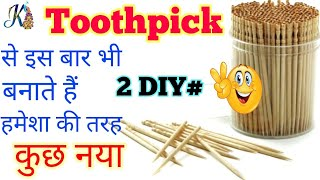 2 New DIY - Best way to reuse Toothpick craft ideas | Toothpicks craft | DIY art and craft | New diy