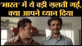 फिल्म Bharat के इस बड़े Goofup पर किसी का ध्यान नहीं गया   Silly mistakes in Bollywood films