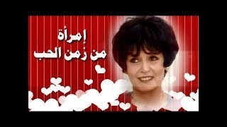 امرأة من زمن الحب ׀ سميرة أحمد – يوسف شعبان ׀ الحلقة 25 من 32