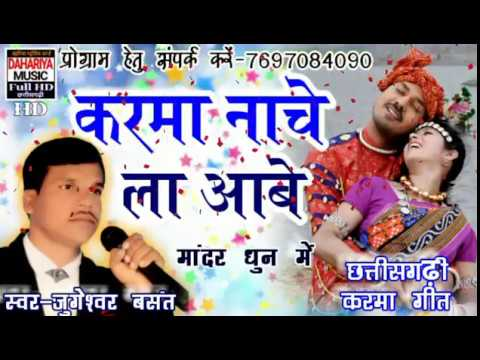 Xxx Mp4 Karma Naache La Aabe करमा नाचे ला आबे । Singer Jugeshwar Basant Cg New Karma Geet DAHARIYA MUSIC 3gp Sex