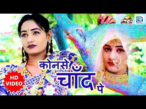 Xxx Mp4 Twinkle Vaishnav SUPERHIT Love Song कोनसे चाँद पे Sambhu Meena Prabhu Mandariya Rajasthani Song 3gp Sex