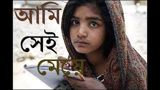বাংলা কবিতা -আমি সেই মেয়ে( Bangla Kobita -I am that girl)  Ammi Sei meye