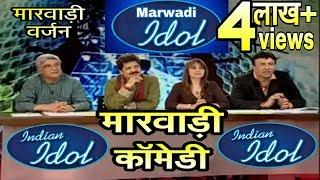 इंडियन आइडल मारवाड़ी काॅमेडी । Indian idol marwadi comedy । fun with singh