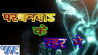 परधनवाs के रहर में - Pardhanwa Ke Rahar Me - Bhojpuri Hot Songs 2015 HD