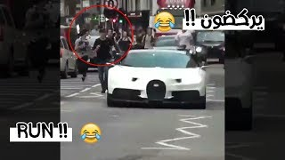 شاهد المليونير يزيد الراجحي يتجول بسيارته البوغاتي في لندن والناس يلحقونه !! 😂😂