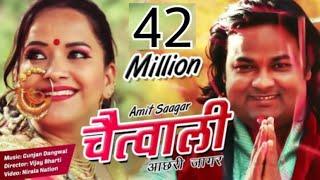 Chaita Ki Chaitwali | Official Video | Amit Saagar 2018 |  चैता की चैत्वाल | अमित सागर