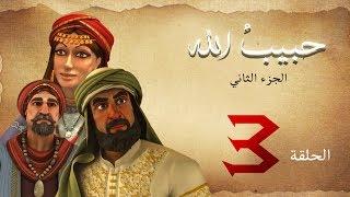 مسلسل حبيب الله - الحلقة 3 الجزء2 | Habib Allah Series HD