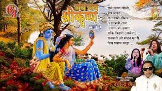 Jai Jai Shree Krishna - Part 1 | Ravindra Jain Bhajan | Hindi Devotional Song