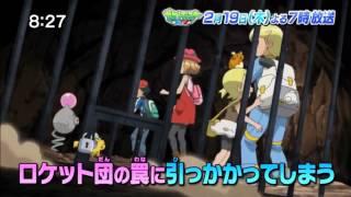 Pokémon XY Series Episode 61 Second P