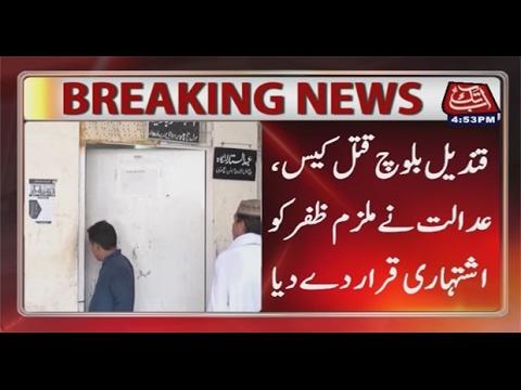 Multan: Qandeel Baloch Murder Case, Court terms accuse zafar as most wanted