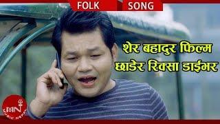 New Comedy Lok Dohori | Maile Riksa Chalaune - Bhupraj Neupane & Shyamkala Bhandari Ft. Sher Bahadur