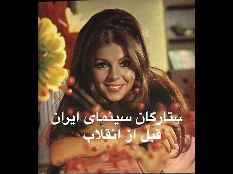 Beautiful Iranian Actresses Before Revolution ستارگان سینمای ایران قبل از انقلاب