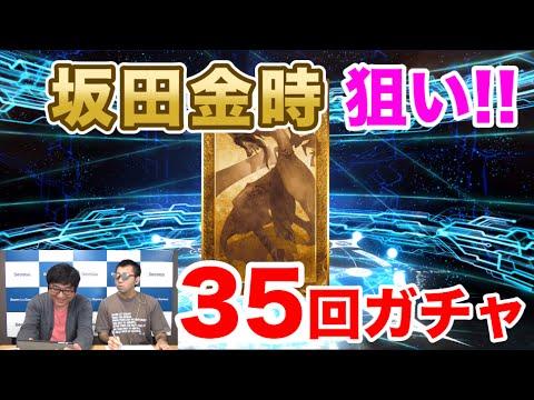 【Fate/Grand Order】期間限定「坂田金時ピックアップ召喚」坂田金時狙いで35回チャレンジ!!【ほぼ最速ガチャ実況】