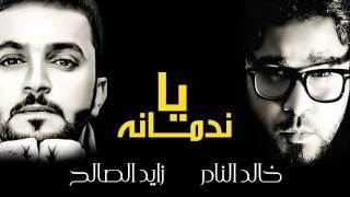 زايد الصالح وخالد النادر -  يا ندمانه (النسخة الأصلية) | 2014