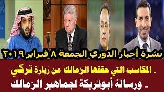 أخبار الدوري المصري اليوم الجمعة 2019-2-8