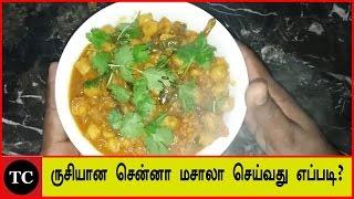 ருசியான சென்னா மசாலா செய்வது எப்படி?   Chana masala recipe   How to make chana masala in Tamil