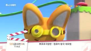 (투니시네마) 뽀로로극장판: 컴퓨터 왕국 대모험! 5월 6일 TV 최초공개!