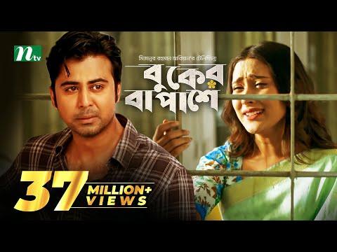 Eid Special Telefilm - বুকের বা পাশে   Buker Ba Pashe   Nisho   Mehazabien   NTV EID Telefilm 2018