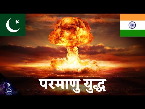 what will happen if India and Pakistan go to nuclear war ? (HIndi)
