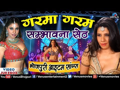 Sambhavna Seth का सुपरहिट #ITEM VIDEO | Garama Garam | गरमा गरम | JUKEBOX | Bhojpuri Hit Item Songs