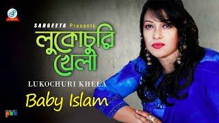 Lukochuri Khela - Baby Islam - Joto Bedona - Full Music Video