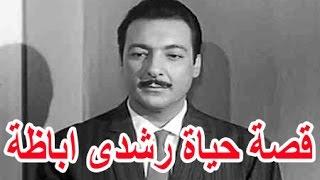 السيرة الذاتية  رشدى أباظة  - قصة حياة المشاهير