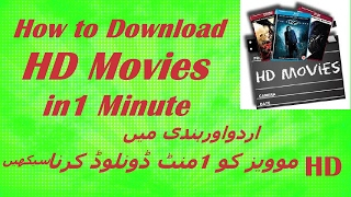 How to Download Full Hd Movies Free on Pc/Laptop Without Torrent in Urdu/Hindi-2017
