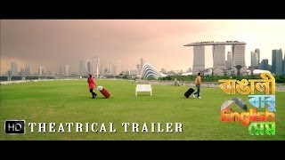 Bangali Babu English Mem Theatrical Trailer | Soham | Mimi | Ravi Kinnagi | 2013