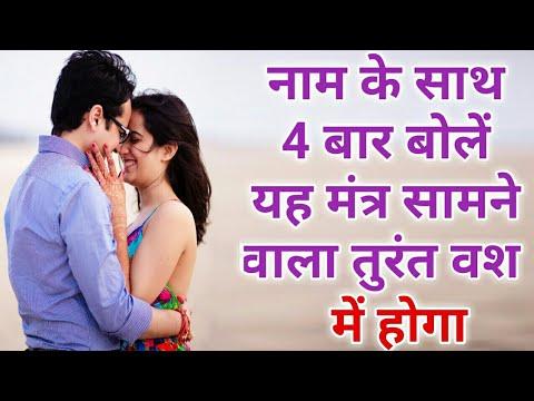 Xxx Mp4 Name Se Vash Me Karne Ka Mantra Name Se Vashikaran Totke एक बार फ़ोन जरूर करे 3gp Sex