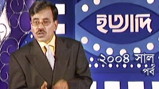 Ityadi - ইত্যাদি | Hanif Sanket | April - 2004 episode | Fagun Audio Vision