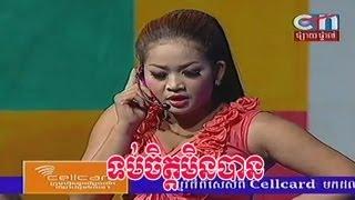 CTN Comedy - Tob Chit Min Ban