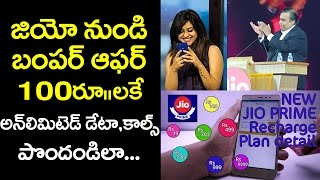 Wow! Reliance JIO NEW Unlimited FREE DATA Offer at Just Rs. 100/-   JIO Bumper OFFER   VTube Telugu