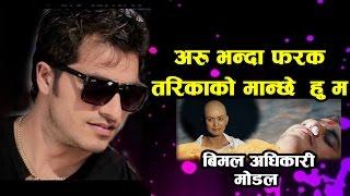 Bhanjyang Chautari Interview by Bimal Adhikari with Ramesh Basnet 2073/9/6 in Tv Today