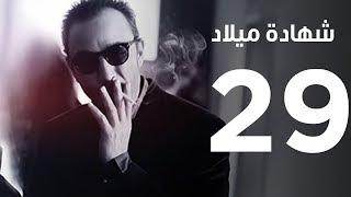 مسلسل  |  شهادة ميلاد ـ الحلقة التاسعة و العشرون  | Shehadet Melad - Episode 29