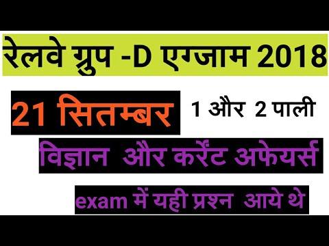 Xxx Mp4 Railway Group D Exam 21 September 2018 Question 3gp Sex