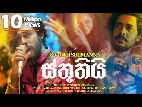 Sthuthi ස්තූතියි Samith Sirimanna Music Video