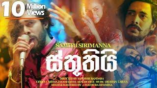 Sthuthi |ස්තූතියි  - Samith Sirimanna | Music Video