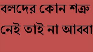 Mosharrof Karim funny video/ বলদের কোন শত্রু নেই তাই না আব্বা
