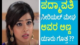 Padmavathi Serial Actress Megha Brother-ಪದ್ಮಾವತಿ ಸೀರಿಯಲ್ ಮೇಘ ಅವರ ಅಣ್ಣ -Kannada