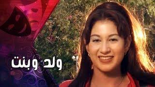 التمثيلية التليفزيونية׃ ولد وبنت