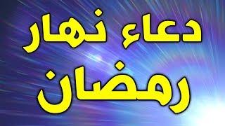 دعاء شهر رمضان ~ ادعية رمضان